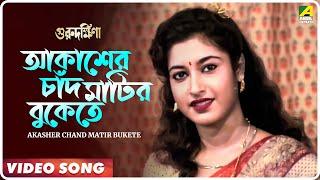 Akasher Chand Matir Bukete | আকাশের চাঁদ মাটির বুকেতে । Asha Bhosle Hit Songs । Guru Dakshina