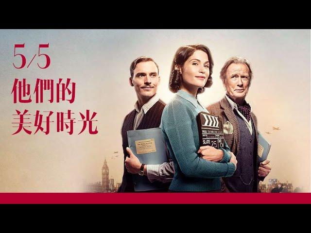 5.5《他們的美好時光》台灣官方預告|《真愛挑日子》導演全新浪漫幽默新作