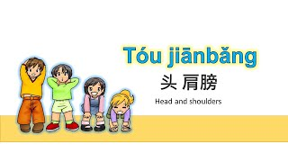 Download lagu Tou Jianbang - Head Shoulders Mandarin Chinese Kid Song Nursery Rhymes Lyrics