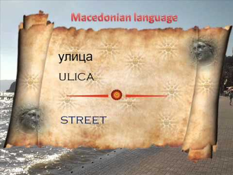 Learn Macedonian - Lesson 1 - Part 2: Personal Information