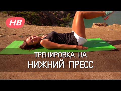 Упражнения на низ живота эффективные