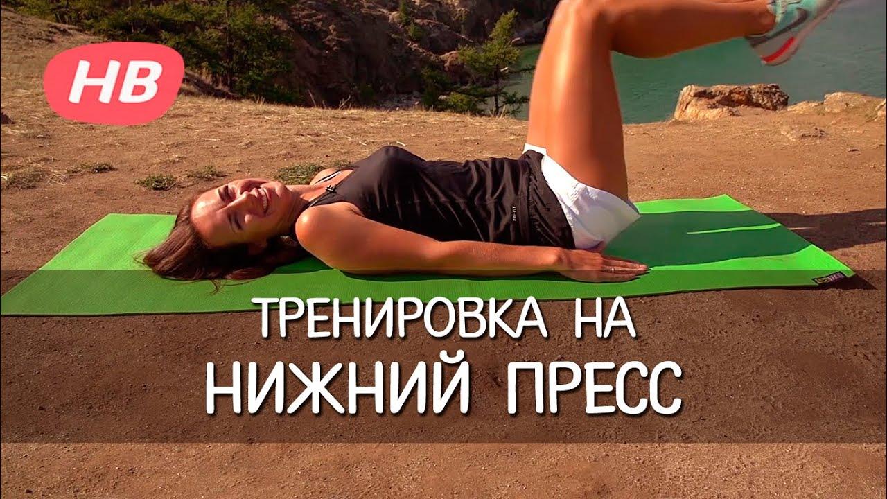 Упражнения для нижнего пресса в домашних условиях для девушек