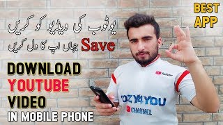 [King Of App] Save YouTube Video in Gallery On Android Mobile + Mp3 Converter