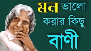 মন ভলো করার ২০টি বাণী/উক্তি || 20 Bangali quotes for level up confidence /Bangla motivation screenshot 1