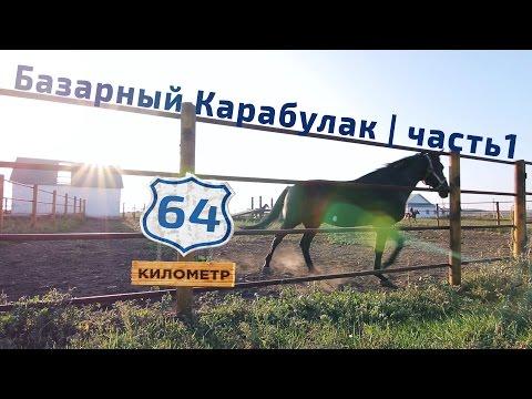 64 километр. Выпуск 6. Базарный Карабулак (часть 1)