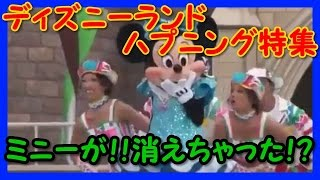 【ディズニーランドハプニング特集】ミニーがダンスの最後に消えちゃった