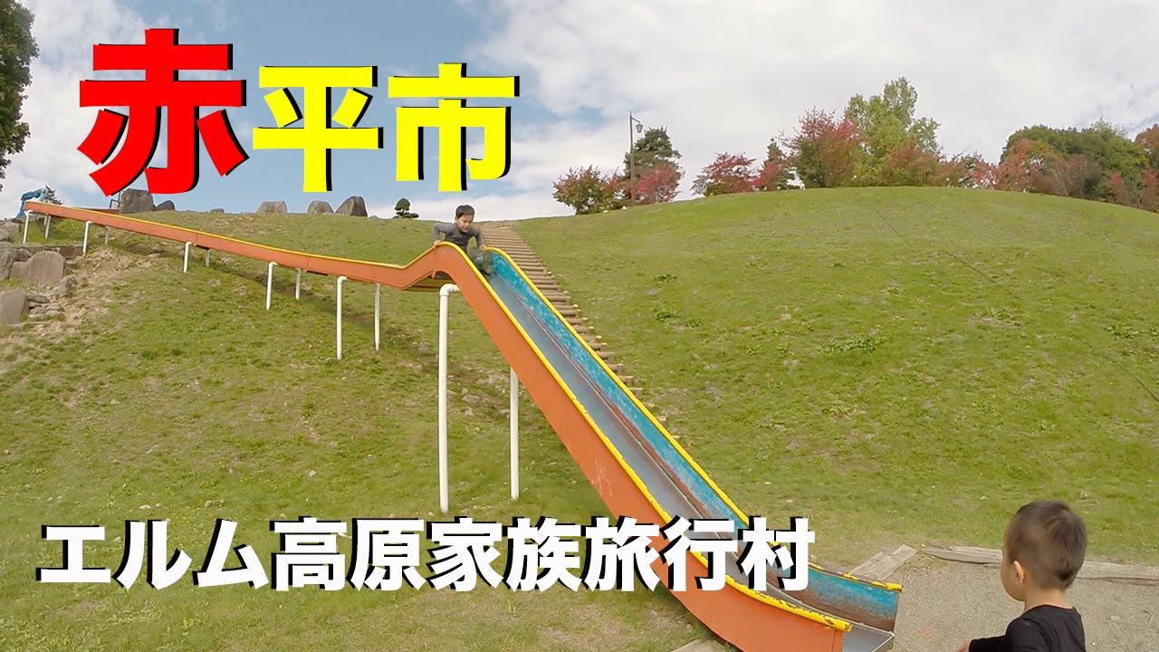 高原 場 エルム キャンプ