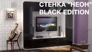 "Стенка ""Неон"" Black Edition"