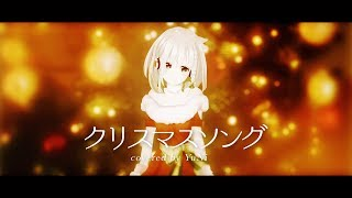 【メリクリ🎄】クリスマスソング 歌ってみた -YuNi 【backnumber】