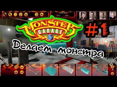 Monster Garage #1 -  Делаем Монстра