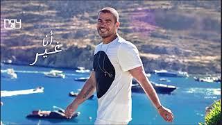 عمرو دياب انا غير من البوم انا غير كامله amr diab ana ghair