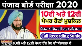 PUNJAB BOARD 10TH 12TH EXAM LATEST  UPDATE | LIKELY TO BE CANCEL | BOARD OFFICER 👳 CALL RECORDING