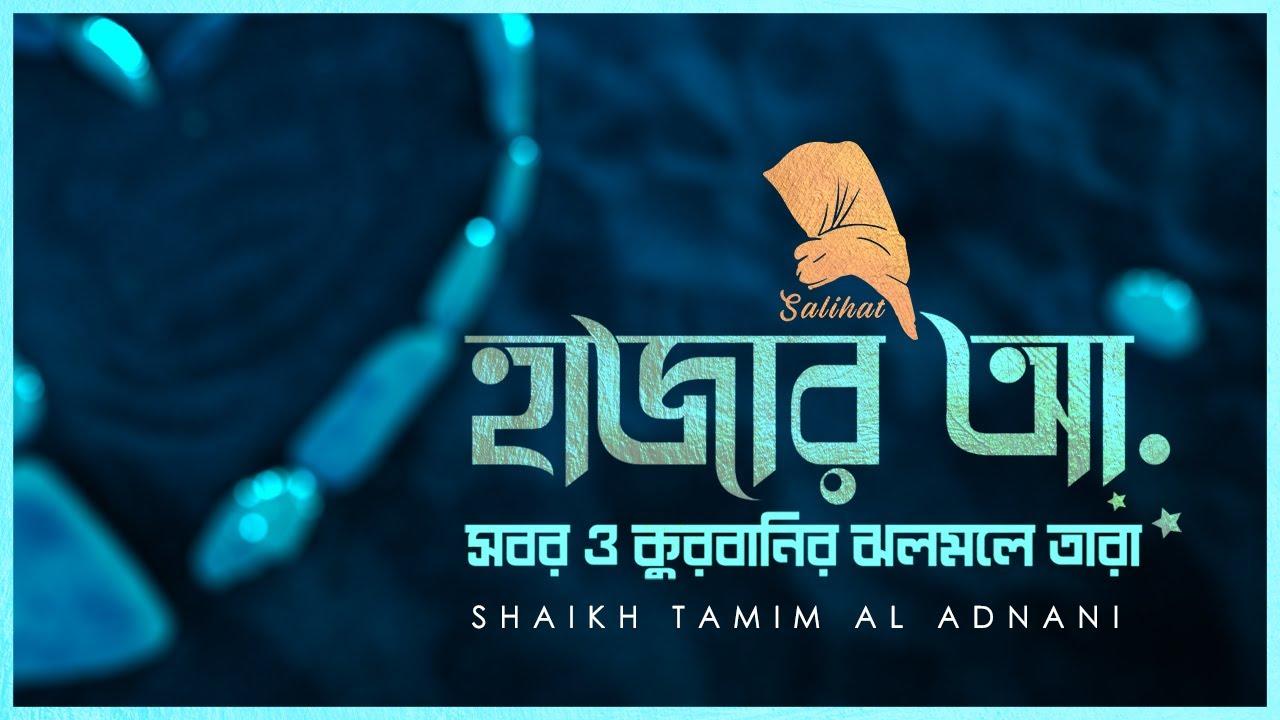 SALIHAT || হাজার (আ.) – সবর ও কুরবানির ঝলমলে তারা || Shaikh Tamim Al Adnani