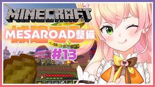 【マイクラ/Minecraft】🍑速度調整もしていきたい!🍑 【ホロライブ/桃鈴ねね】