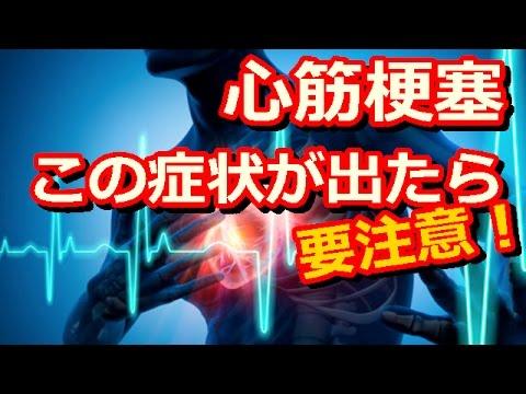 【衝撃】心筋梗塞が起こる1か月前に出る6つの前兆! この症状が出たら要注意!予防法とは・・【男女必見】