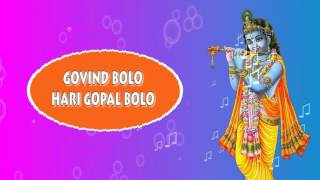 GOVIND BOLO HARI GOPAL BOLO - VERY BEAUTIFUL SONGS - POPULAR KRISHNA BHAJANS