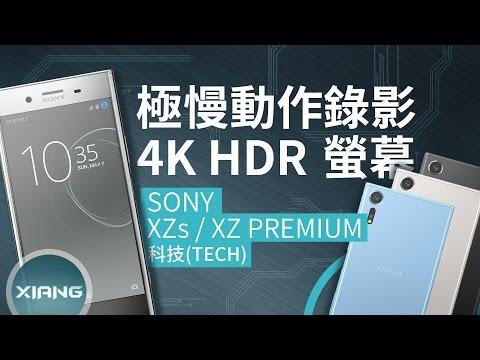 4K螢幕回歸!Sony 發表 Xperia XZs、Xperia XZ Premium | 小翔 XIANG