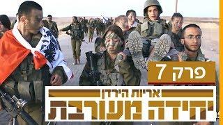 יחידה מעורבת - פרק 7 בשידור בכורה ביוטיוב!