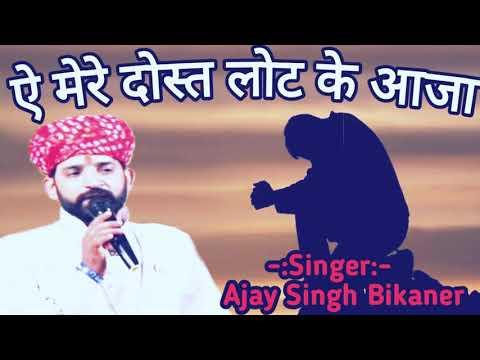Aye Mere Dost Lot Ke Aaja |Teri MeharBaniya | ऐ मेरे दोस्त लोट के आजा | Ajay Singh Bikaner