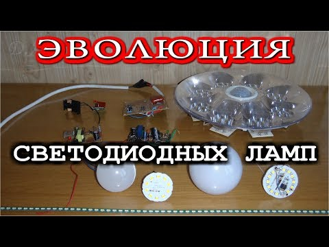 видео: САМАЯ ПРОСТАЯ СХЕМА ПИТАНИЯ СВЕТОДИОДНОЙ ЛАМПЫ    ! ЭВОЛЮЦИЯ  !