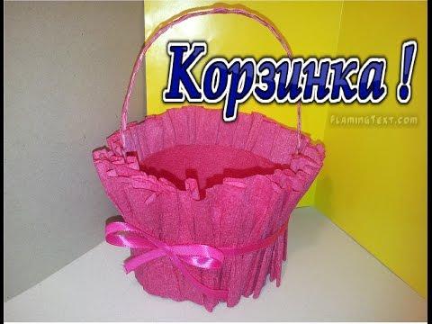 Корзинка В подарок Из гофрированной бумаги.Своими руками./ basket as a gift смотреть в хорошем качестве