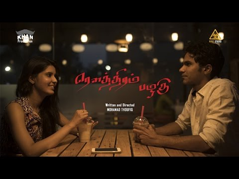 ROWTHIRAM PAZHAGU  |  TAMIL SHORT FILM   |  MOHAMAD THOUFIQ   |  VIRUZ STUDIO PRESENTS