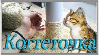 как сделать когтеточку для котенка своими руками из подручных материалов?