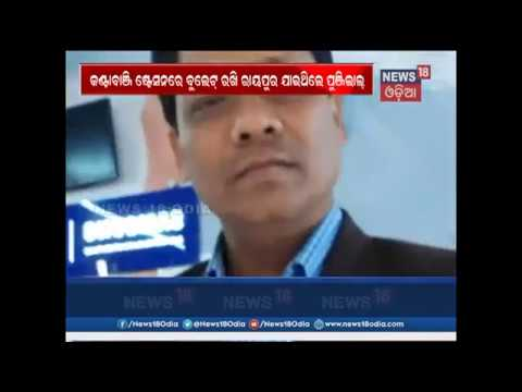 Wedding Gift Blast Case: Crime Branch to file charge sheet soon | News18 Odia