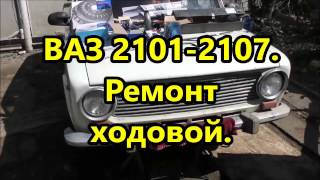 ВАЗ 2101-2107  Замена сайленблоков, тормозных колодок, шаровых опор, поворотников. 1 часть.