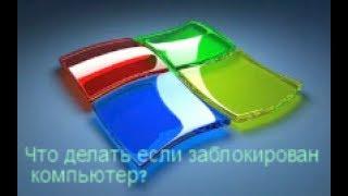 видео Как узнать пароль на компьютере windows 7