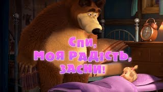 Маша та Ведмідь: Спи, Моя Радість, Засни! (Трейлер) Masha and the Bear