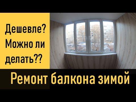 Почему сделать балкон зимой дешевле? Что можно и что нельзя делать?