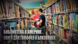 107# Библиотека в Америке. Книги для Тимофея и близняшек.