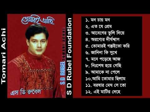 Tomari Achi (তোমারই আছি ) || S D Rubel || Bangla Full Audio Album || SDRF