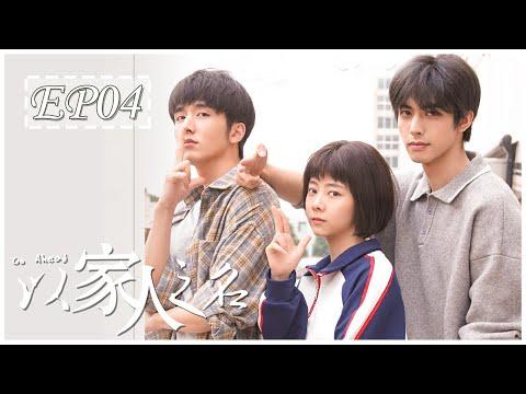 [ENG SUB] 以家人之名 第4集   Go Ahead EP04 (谭松韵、宋威龙、张新成主演)