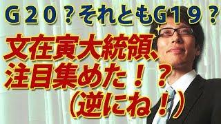 G20?それともG19?文在寅大統領、注目集めた!?(逆にね!)|竹田恒泰チャンネル2