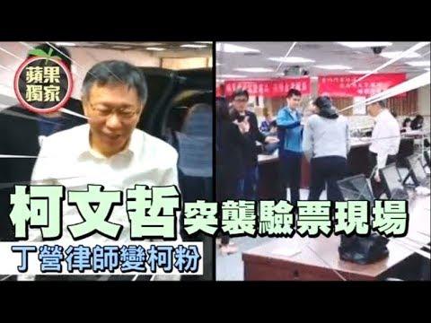 【獨家】柯文哲突襲驗票現場 丁營律師變柯粉「人在曹營心在漢」 | 台灣蘋果日報
