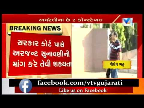 Surat Bitcoin Scam: Govt to urge High Court to revoke bail of 2 Amreli constable | Vtv News