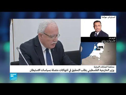 المحكمة الجنائية الدولية: ما هي وجوه الاختلاف بين الطلب الفلسطيني الحالي والسابق؟  - 20:23-2018 / 5 / 22