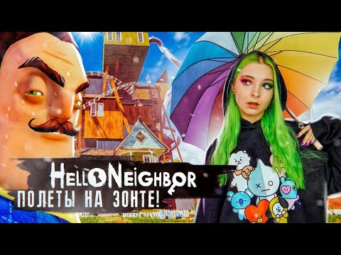 НАУЧИЛАСЬ ЛЕТАТЬ В ИГРЕ! ► ПРИВЕТ СОСЕД ► Hello Neighbor Полное прохождение