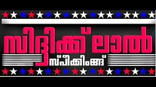 Gambar cover SiddiqueLal Speaking Mega Show at NewJersy May 17 2015 4.30 PM