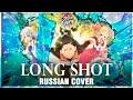 [Re:Zero Season 2 OP 2 FULL RUS] Long Shot (Cover by Sati Akura)