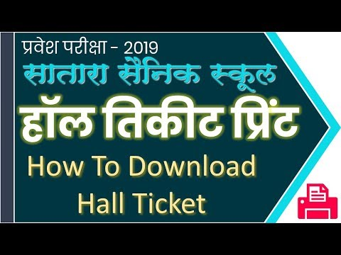 How to Print Hall Ticket Of Satara Sainik School Hall Ticket - सातारा सैनिक स्कुल प्रवेशपत्र