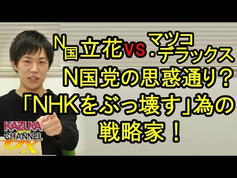 N国党vsマツコ、全て立花孝志さんの思惑通り?NHKをぶっ壊すために舞い降りた戦略家!