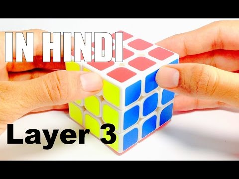 How to solve 3 Last Layer of Rubik's cube in HINDI