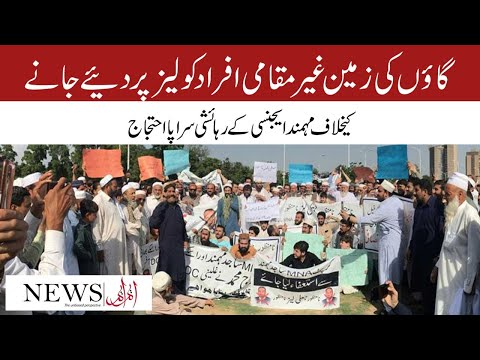 Protests Against PTI MNA Sajid Mohmand and DC Mohmand In Islamabad