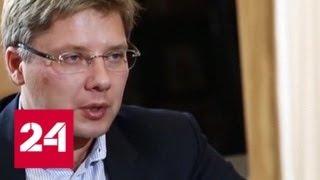 Депутат сейма Латвии обвинила власти страны в трусости после отставки мэра Риги - Россия 24