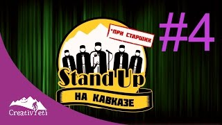StandUp на Кавказе *при старших #4