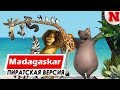 102 далматинца пятнистые спасатели русская озвучка
