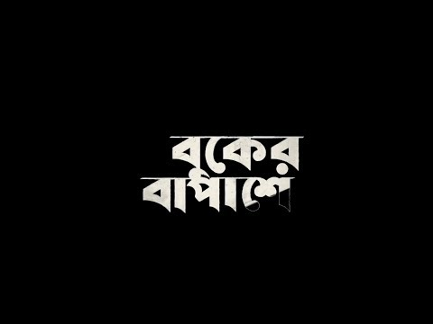 Buker Ba Pashe | Mahtim Shakib | Afran Nisho | Mehazabien | Cover By Ar Rizvi 2018 AR RizviVevo